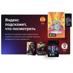 """Телевизор Hyundai H-LED50EU1301 50"""" (2020) на платформе Яндекс.ТВ"""